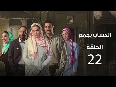 مسلسل الحساب يجمع | الحلقة الثانية و العشرون- El Hessab Ygm3 Episode 22 - صوت وصوره لايف