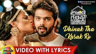 Dhinak Tha Kasak Ro Video Song with Lyrics | Chikati Gadilo Chithakotudu Movie Songs | Mango Music - MANGOMUSIC