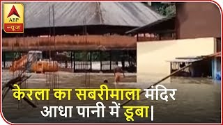 Kerala's Sabrimala temple is half-submerged in water - ABPNEWSTV