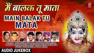 Main Balak Tu Mata I Devi Bhajans, ANURADHA PAUDWAL, NARENDRA CHANCHAL, BABLA MEHTA,Navratri Special - TSERIESBHAKTI