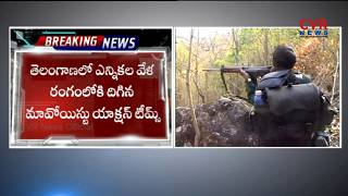 Maoists action teams in Telangana | Maoists Targets Former Minister and Speaker | CVR News - CVRNEWSOFFICIAL