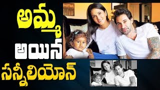 Sunny Leone becomes a mother now || Daniel Weber || #SunnyLeone - IGTELUGU