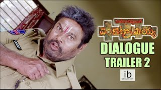 Head Constable Venkatramaiah dialogue trailer 2 - idlebrain.com - IDLEBRAINLIVE