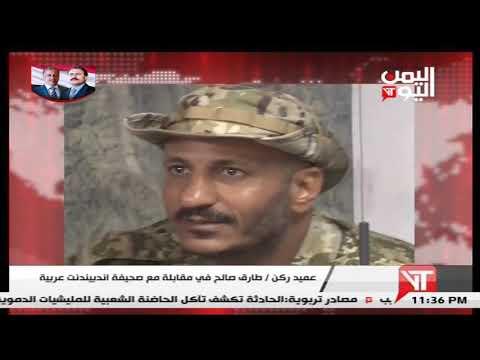 حوار العميد طارق صالح لصحيفة «اندبندنت عربية»