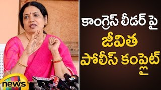 Jeevitha Rajasekhar Files Complaint In PS Against Congress Leader |Telangana Latest News |Mango News - MANGONEWS