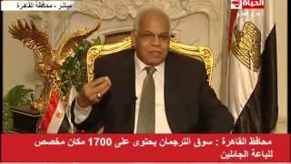 جريدة التحرير | بالفيديو.. محافظ القاهرة: تخصيص «ميكروباصات» لنقل الركاب إلى سوق الترجمان -