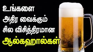 Most Bizarre Beverage and Alcoholic Drinks in the World