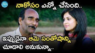 నాకోసం ఎన్నో చేసింది..ఇప్పుడైనా ఆమె సంతోషాన్ని చూడాలి అనుకున్నా - Weekend Love Telugu Movie Scenes - IDREAMMOVIES