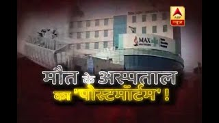 Sansani: Max hospital's license cancelled; Know what all happened in the case - ABPNEWSTV