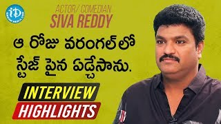 Actor/Comedian Siva Reddy Exclusive Interview Highlights | Saradaga With Swetha Reddy - IDREAMMOVIES