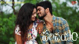Parichayam   Telugu Short Film 2018   By Ravi Nayak   TeluguOne - TELUGUONE