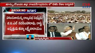 BJP Leaders tour in East Godavari | PM Modi Teleconference with Farmers | CVR News - CVRNEWSOFFICIAL
