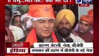 Arun Jaitley at Golden Temple - ITVNEWSINDIA