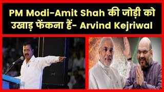 PM Narendra Modi-Amit Shah की जोड़ी को उखाड़ फेंकना हैं- Arvind Kejriwal - ITVNEWSINDIA