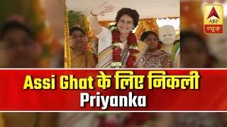 Boat Yatra: Priyanka Gandhi heads for Assi Ghat - ABPNEWSTV