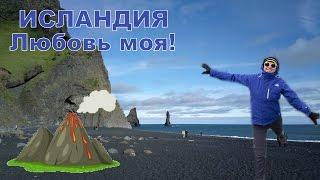 Исландия: Вулкан, Водопады, Черный пляж и многое другое!