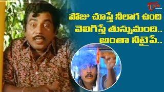 పోజు చూస్తే నీలాగ ఉంది వెలిగిస్తే తుస్సుమంది.. అంతా నీ టైపే.. | Telugu Comedy Scenes | TeluguOne - TELUGUONE