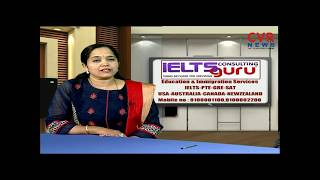 Study Abroad : Best IELTS Coaching in Hyderabad | IELTS Guru Consulting Institute | CVR News - CVRNEWSOFFICIAL