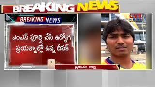 Telugu Student Duggineni Deepak ends his Life in America | CVR News - CVRNEWSOFFICIAL