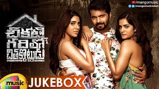 Chikati Gadilo Chithakotudu Songs Jukebox | Adith Arun | Nikki Tamboli | Hemanth | Mango Music - MANGOMUSIC
