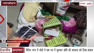 video : जालंधर : Vivek Nagar में चोरों ने एक House में घुसकर चोरी की वारदात को दिया अंजाम
