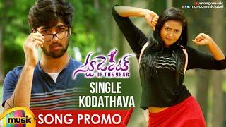 Student Of The Year Movie Songs | Single Kodathava Song Promo | Sanjay | Priya | Mango Music - MANGOMUSIC