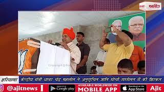 video : केन्द्रीय मंत्री थावर चंद गहलोत ने अनुसूचित जाति मोर्चा सम्मेलन में की शिरकत