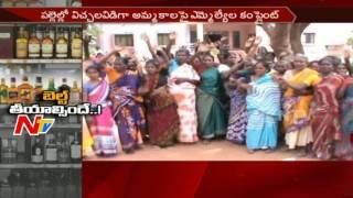 AP Government Focus on Belt Shops || Chandrababu Naidu Orders to MLA's || NTV - NTVTELUGUHD
