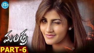 Mantra Full Movie Part 6    Sivaji, Charmi Kaur, Kausha    Tulasi Ram    Anand - IDREAMMOVIES