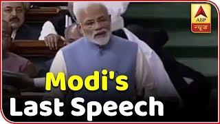Full Speech: PM Modi's last speech in Lok Sabha before 2019 polls - ABPNEWSTV