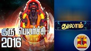 Guru Peyarchi Palangal – Thula (Libra) 2016 to 2017 by Astrologer Sivalpuri Singaram (02/08/2016) Thanthi TV