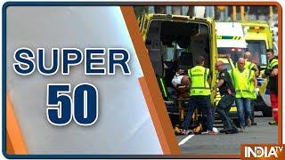 आज सुबह की 50 बड़ी खबरें | News 50 Nonstop | March 16, 2019 - INDIATV