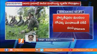 Wall Poster Against Extremists In Vizianagaram | Tribals Fears | iNews - INEWS