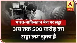 Asia Cup 2018: Bookies bet 500 crore rupees on India vs Pakistan, exclusive report - ABPNEWSTV
