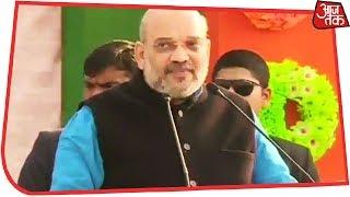मालदा में दहाड़े Amit Shah, कहा- बंगाल में ममता सरकार को उखाड़ फेंकेगी BJP - AAJTAKTV