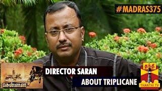 Madras375 : Director Saran talks about Mansion Life in Triplicane – Thanthi TV