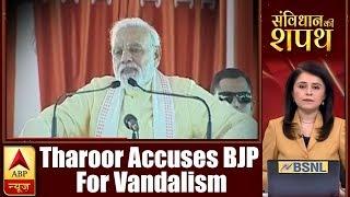 Samvidhan Ki Shapath: Tharoor Accuses BJP of Vandalising His Office   ABP News - ABPNEWSTV
