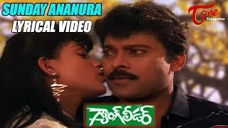 Sunday Ananura Lyrical Song | Gang Leader Movie Songs | Chiranjeevi | Vijayashanti | TeluguOne - TELUGUONE