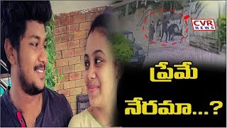 ప్రేమే నేరమా..? | Mystery Behind Pranay Assassination Case in Miryalaguda | CVR News - CVRNEWSOFFICIAL