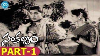 Sankalpam Movie Part 1 || NTR || Ramana Reddy || Vijayalaxmi || CV Ranganath Das - IDREAMMOVIES