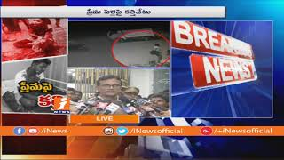 West Zone DCP Srinivas About Love Couple Navdeep and Madhavi Stabbing Incident at Erragadda | iNews - INEWS