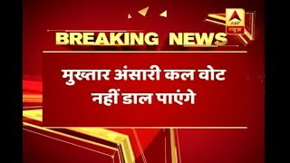 2019 Kaun Jitega: Allahabad HC bars jailed MLA Mukhtar Ansari from voting in Rajya Sabha e - ABPNEWSTV