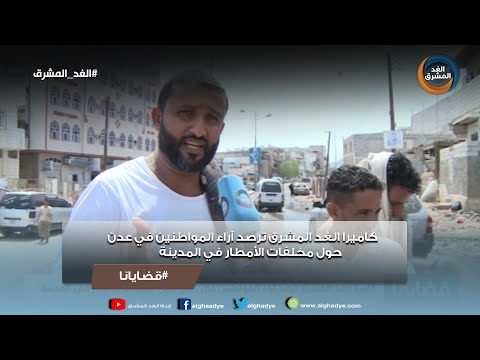 قضايانا | كاميرا الغد المشرق ترصد آراء المواطنين في عدن حول مخلفات الأمطار في المدينة