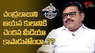 చంద్రబాబుని ఆయన కులానికి చెందిన మీడియా కాపాడుతోందా..?? | Ambati Rambabu Interview | TeluguOne - TELUGUONE