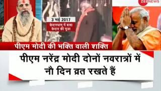 PM Modi to visit Kedarnath Temple today | 'गुजरात विजय' के लिए केदार का आशीर्वाद! - ZEENEWS