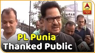People's love and support is historic: PL Punia - ABPNEWSTV