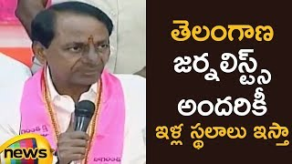 KCR Special Gift For Telangana Journalists | KCR Press Meet | TRS Bhavan | Mango News - MANGONEWS