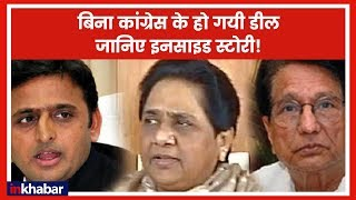 SP, BSP Deal Done Without Congress in Uttar Pradesh - Inside Story ! - ITVNEWSINDIA
