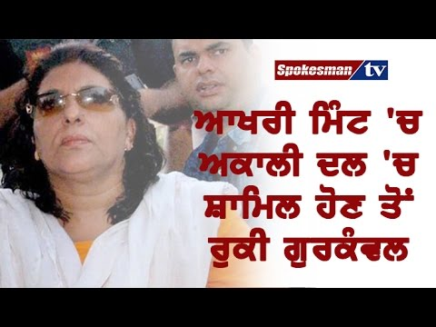 <p>Former Congress Punjab CM Beant Singh&rsquo;s daughter Gurkanwal Kaur on Tuesday joined Shiromani Akali Dal in Chandigarh.</p>