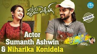 #HappyWedding Actor Sumanth Ashwin & Niharika Konidela Interview | Anchor Komali Tho Kaburulu - IDREAMMOVIES